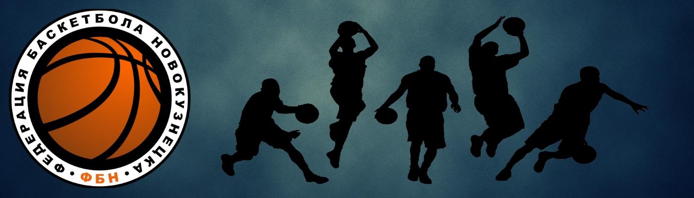 Федерация баскетбола Новокузнецка